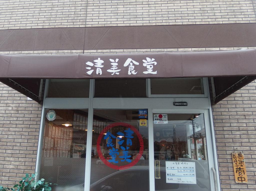 kiyomishokudo01