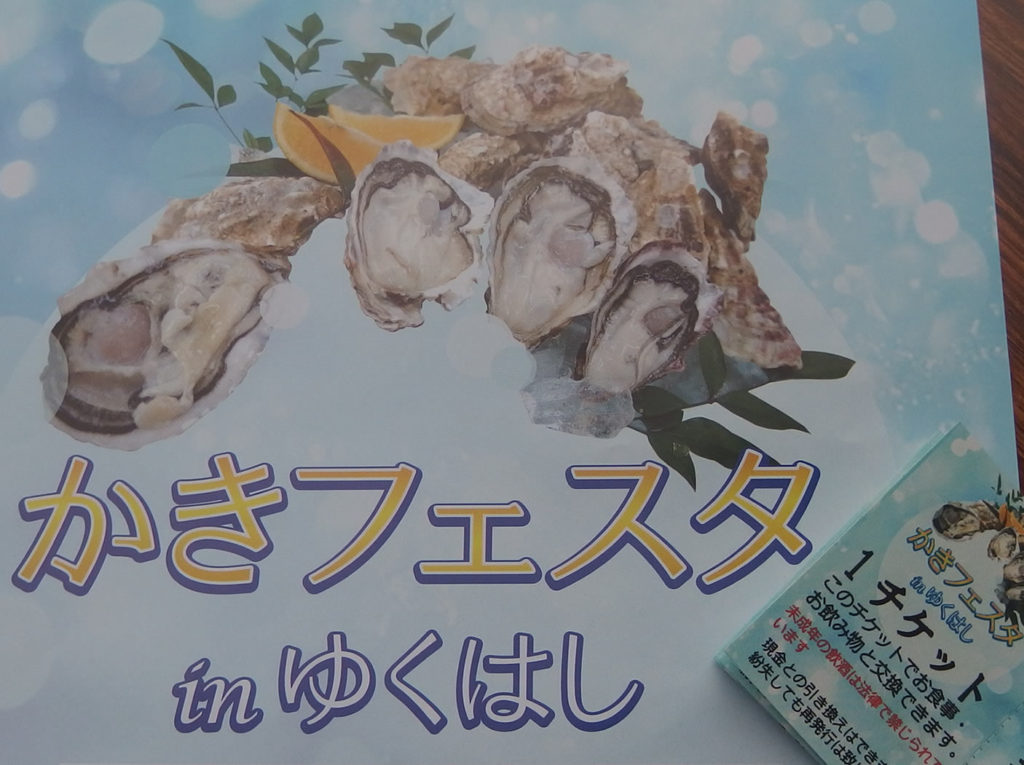 oyster12