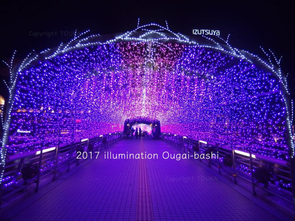 ougaibashi-2017