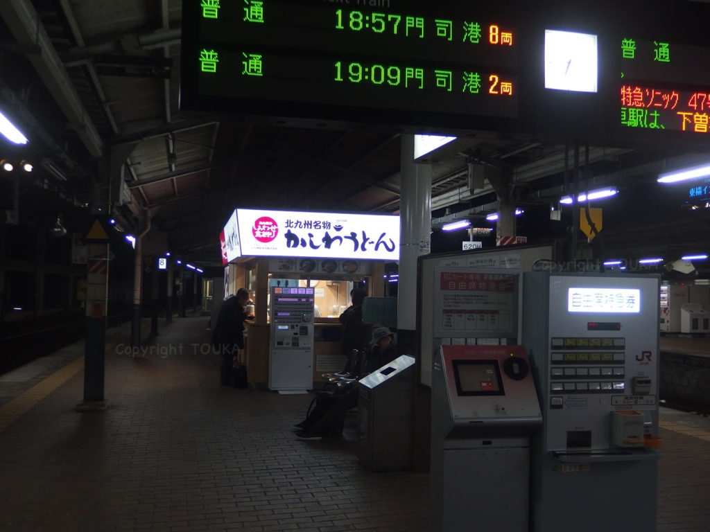 kashiwaudon01