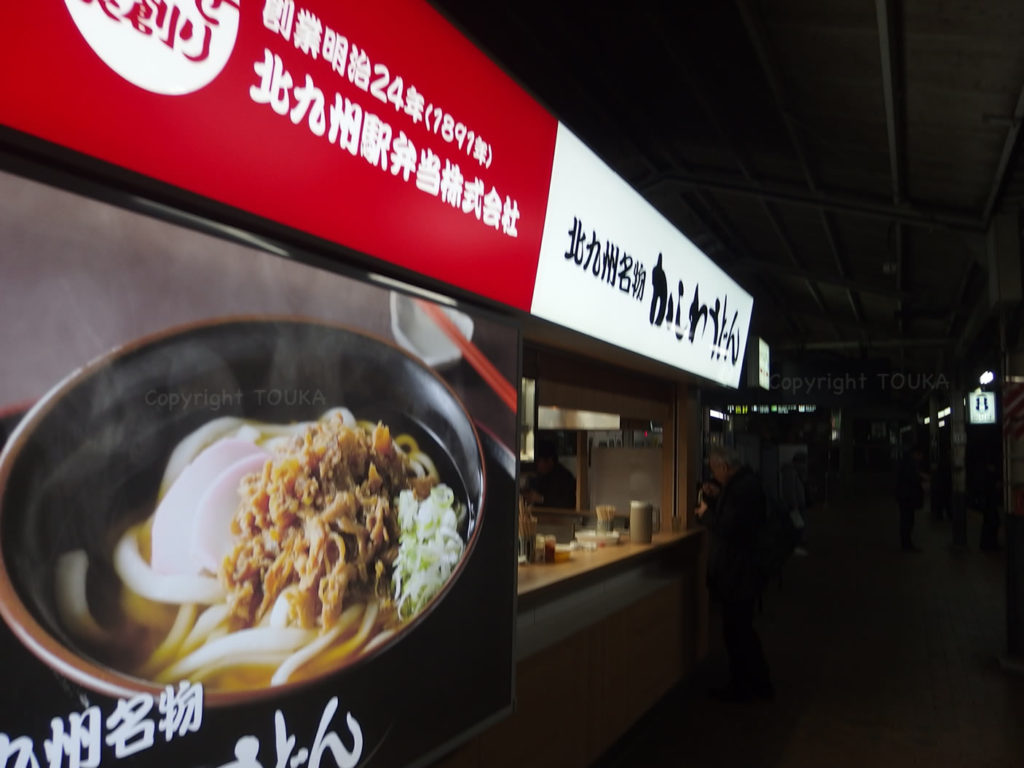 kashiwaudon02