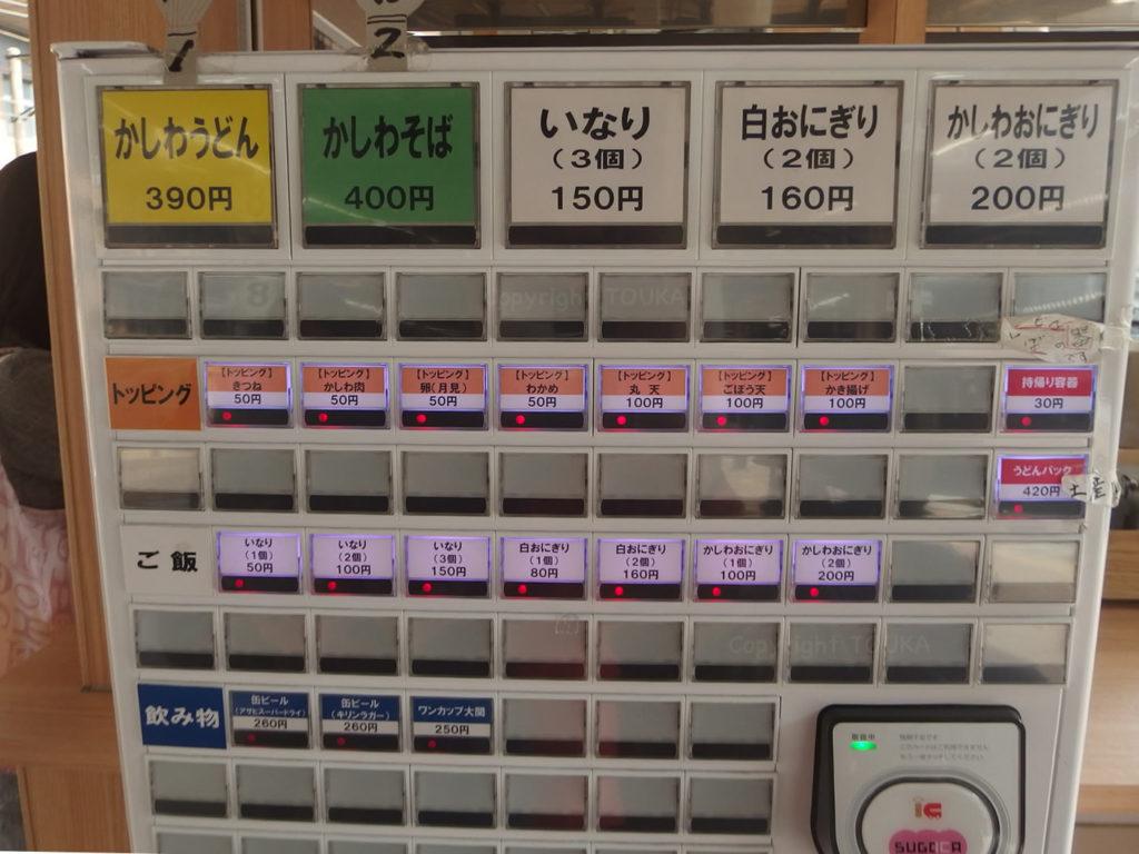 kashiwaudon12