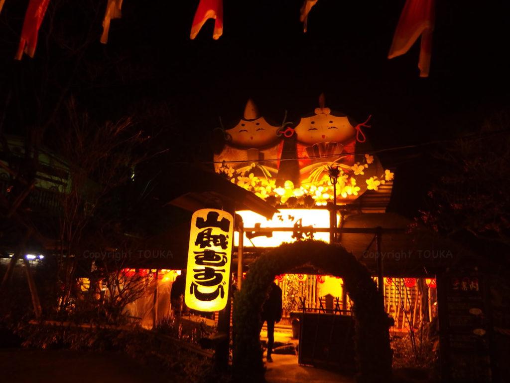 sanzoku02