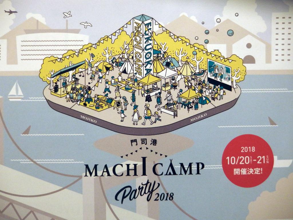 machicamp01