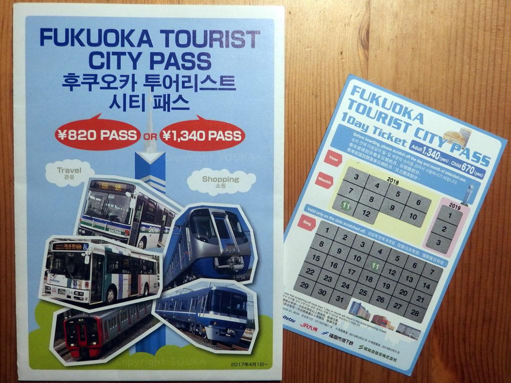 fukuokapass01