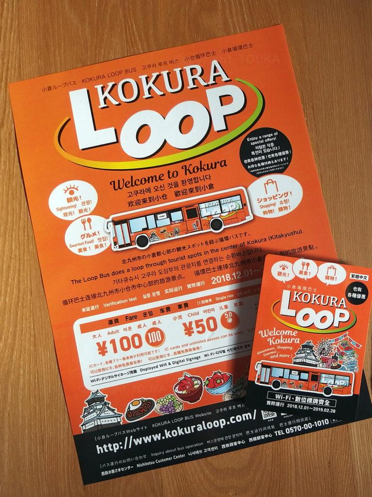 kokuraloop01