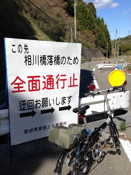 sanriku-bike04