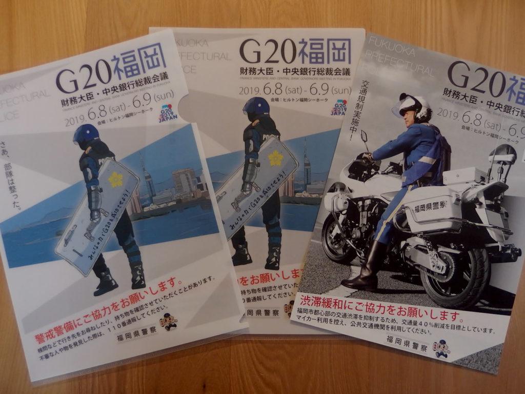 g20-police01