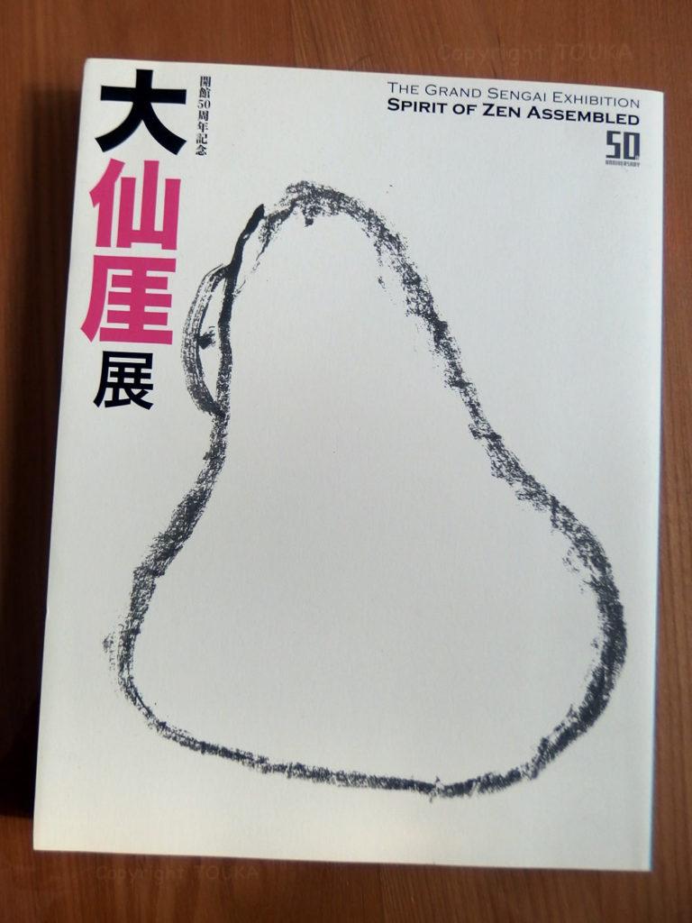 sengai-marunouchi01