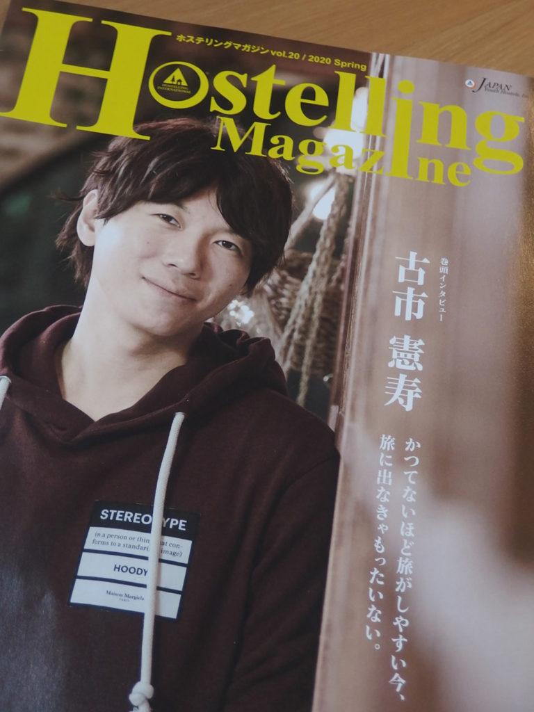 hostelingmagazine01