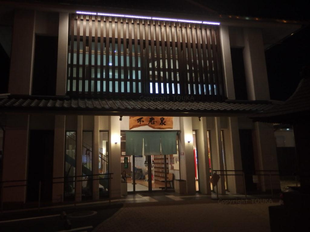 beppuonsenfee02