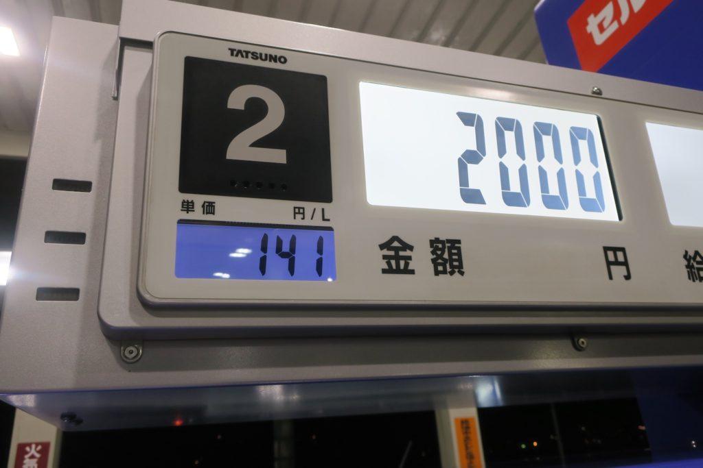 fuelKatagami01