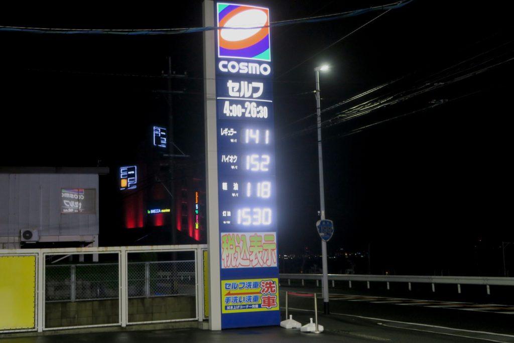 fuelKatagami02